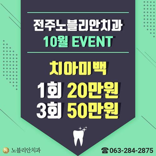 치아미백 500x500.jpg